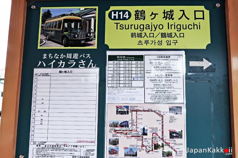 鶴ヶ城入口 [Tsurugajo-iriguchi]