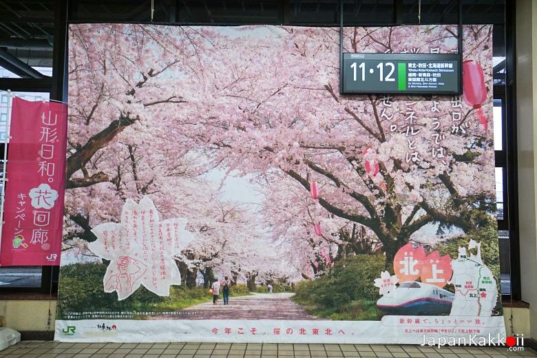 สถานี Kitakami