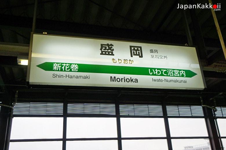สถานี Morioka
