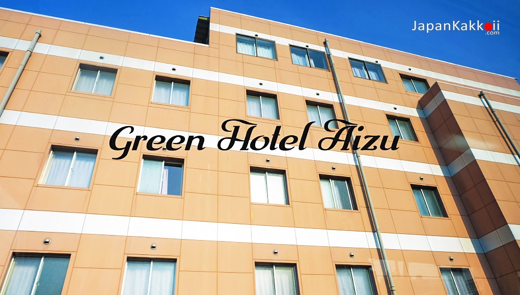 Green Hotel Aizu (โรงแรมกรีน โฮเต็ล ไอสุ)