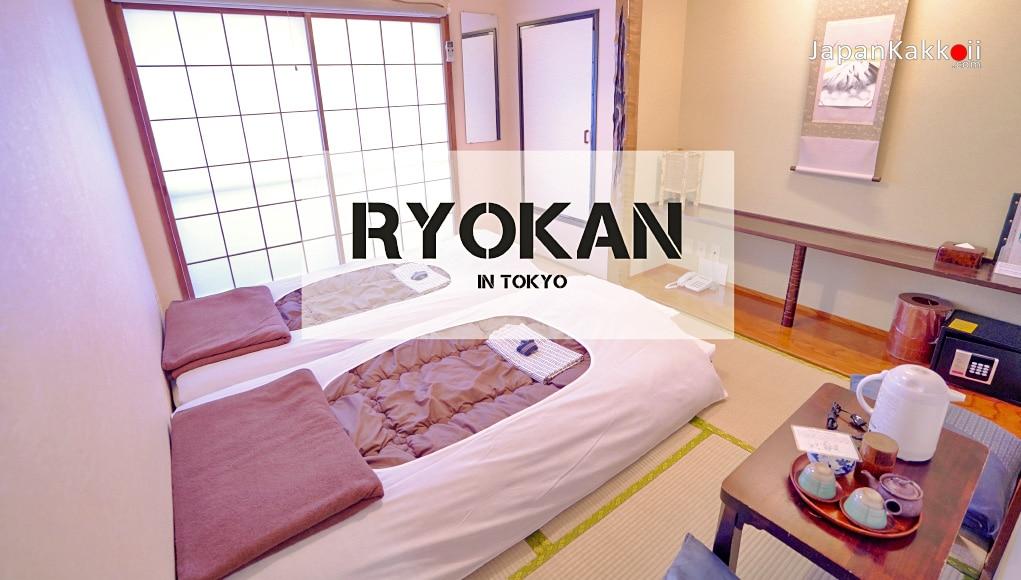 เรียวกังในใจกลางเมืองโตเกียว