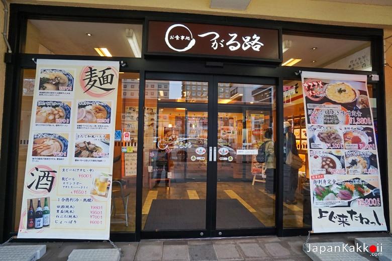 Washoku Restaurant Tsugaruji (お食事処 つがる路)