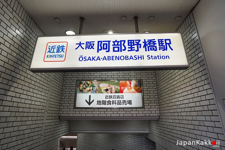 Osaka Abenobashi Station