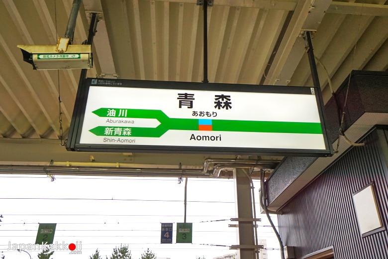 สถานี Aomori