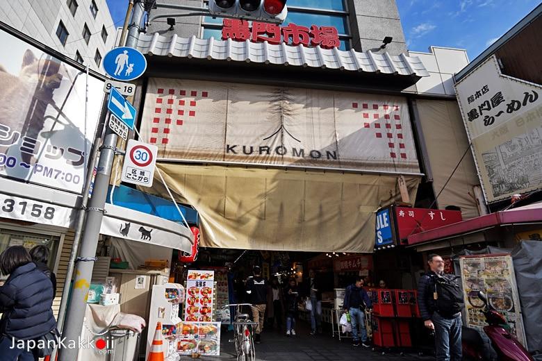 ทางเข้าตลาดคุโรมง (Kuromon / 黒門市場)
