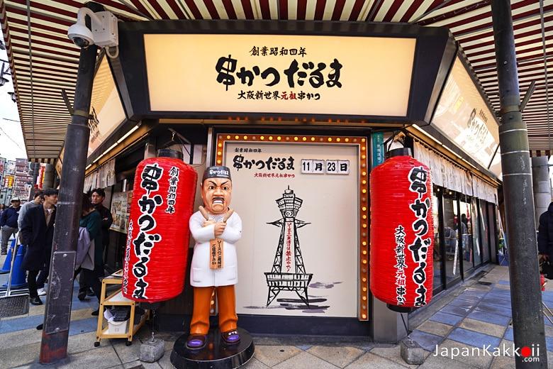 Kushikatsu Daruma Dobutsuenmae (串かつだるま 動物園前店)