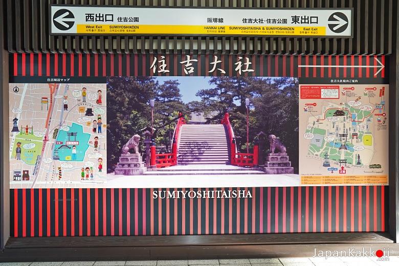 สถานี Sumiyoshi Taisha