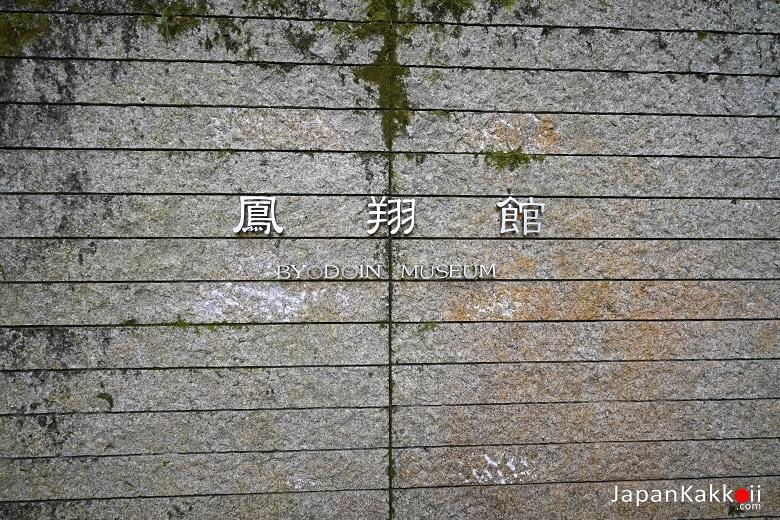 Hosho-kan Museum (鳳翔館)