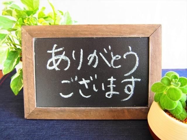 ありがとうございます (Arigatou gozaimasu)
