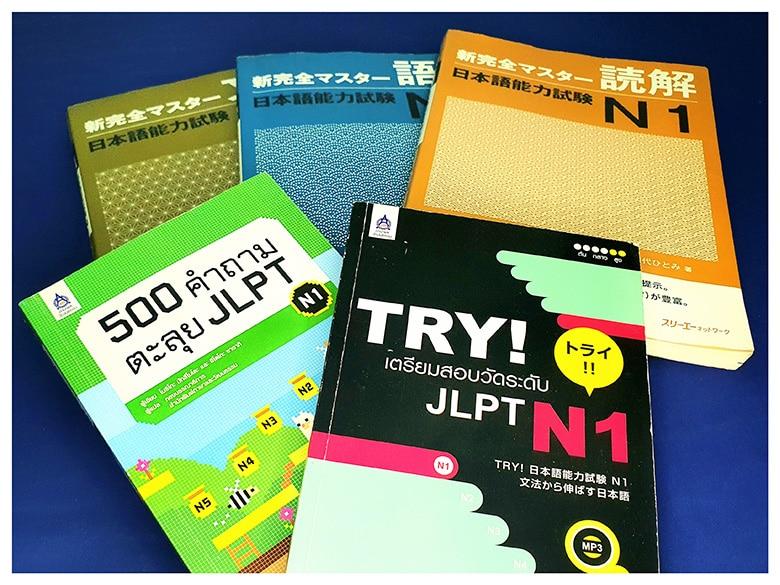 หนังสือสอบวัดระดับภาษาญี่ปุ่น JLPT