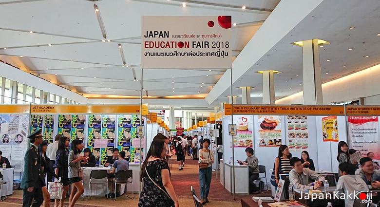 งานศึกษาต่อประเทศญี่ปุ่น