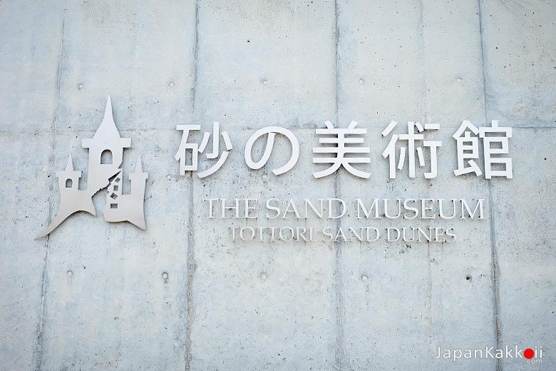 พิพิธภัณฑ์ศิลปะทราย (The Sand Museum / 砂の美術館)