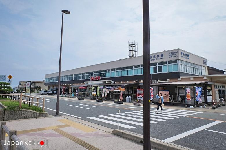 Sakyu Kaikan (鳥取砂丘会館)