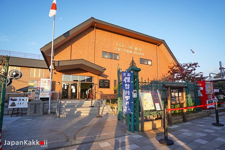 สถานี Torokko Saga