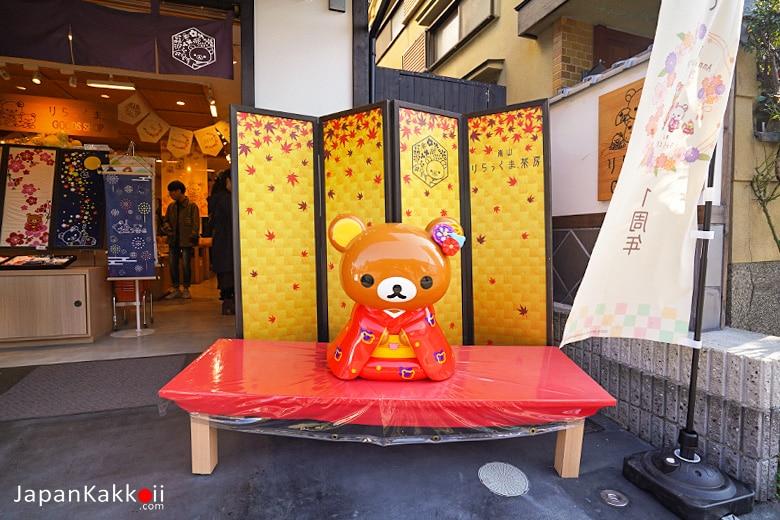 ริลัคคุมะในชุดกิโมโน