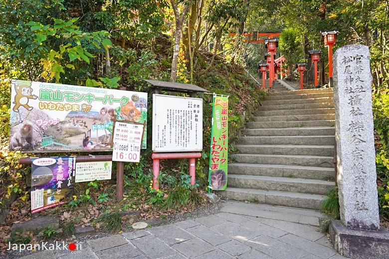 ศาลเจ้า Ichitani-Munakata-Jinja Shrine  และ สวนลิง Arashiyama Monkey Park Iwatayama