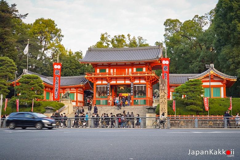 ศาลเจ้ายาซากะ (Yasaka Shrine / 八坂神社)
