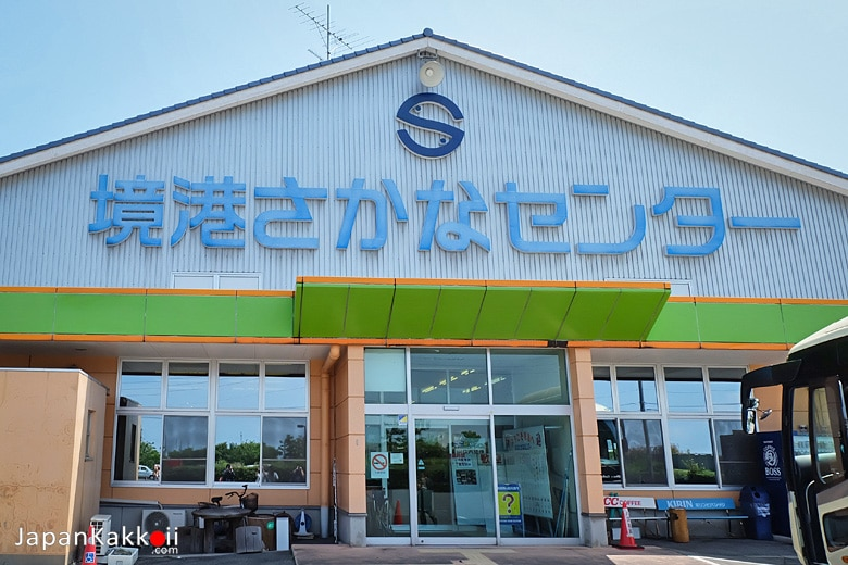 Sakaiminato Fish Center / 境港さかなセンター