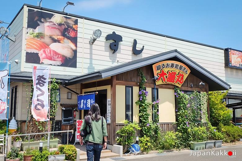 Tairyomaru Sakaiminato (大漁丸 境港店)